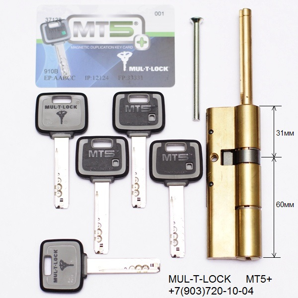 Цилиндр Mul-t-lock MT5+ 60мм - шток